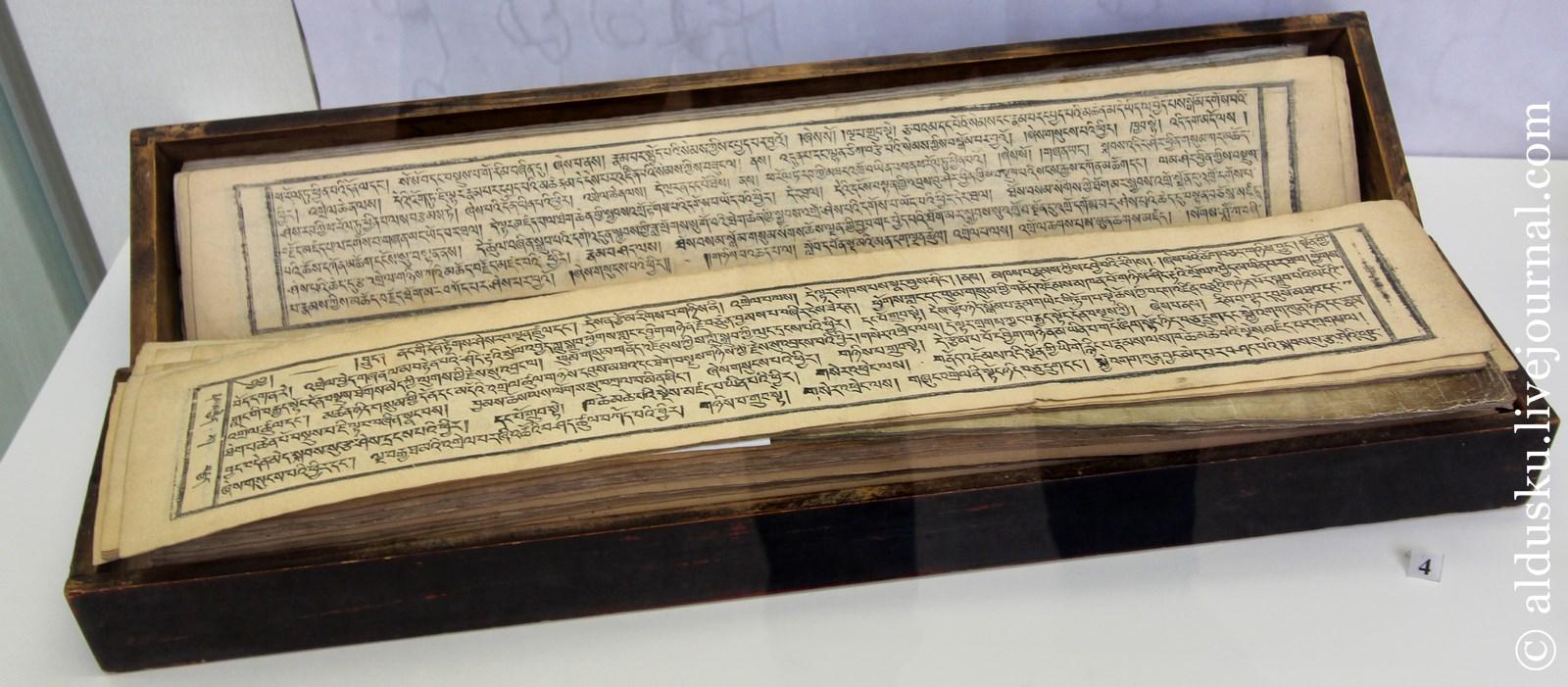 Литография тибетской рукописи. 19 в.