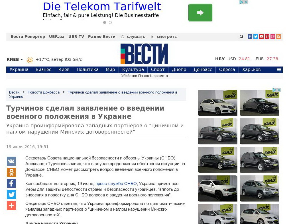 Турчинов сделал заявление о введении военного положения в УкраинеУкраина проинформировала западных партнеров о циничном и наглом нарушении Минских договоренностей
