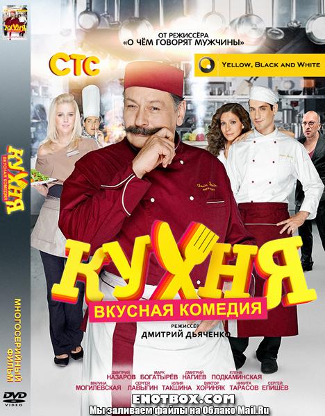 Кухня (1-6 сезоны: 1-120 серии из 120) / 2012-2016 / РУ / WEB-DL (720p)