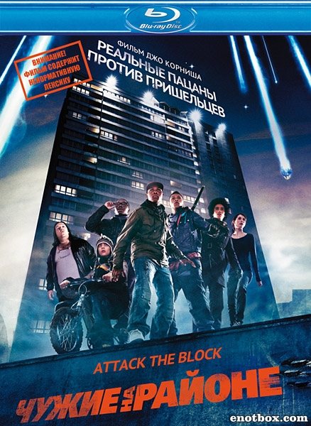 Чужие на районе / Attack the Block (2011/BDRip/HDRip)