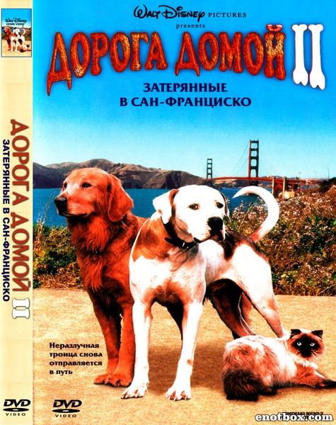Дорога домой 2: Затерянные в Сан-Франциско / Homeward Bound II: Lost in San Francisco (1996/WEB-DL/DVDRip)