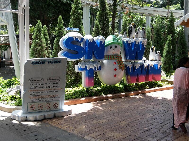 Тайский Диснейленд - Снежный городок
