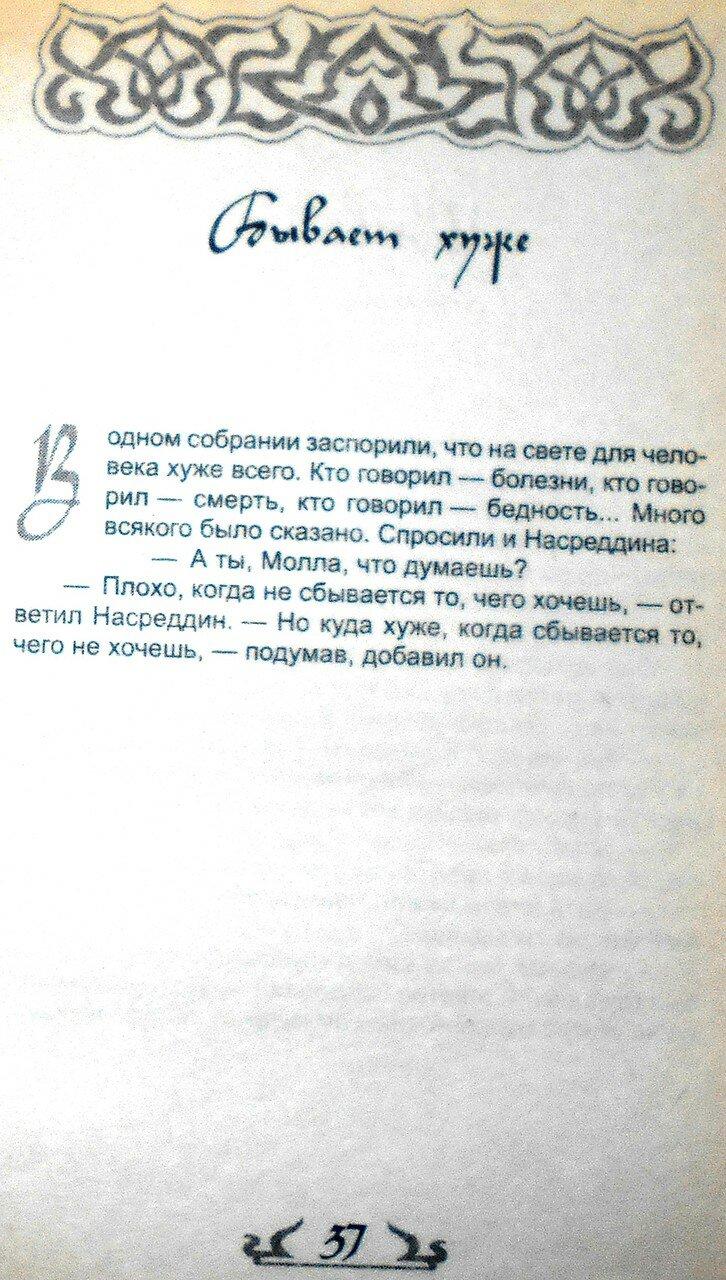 Если ты не ОСЁЛ, или как узнать СУФИЯ (29).JPG