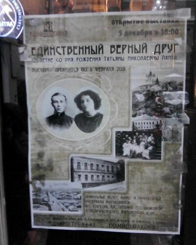 Булгаков и его эпоха. Экскурсия на трамвае 302-БИС