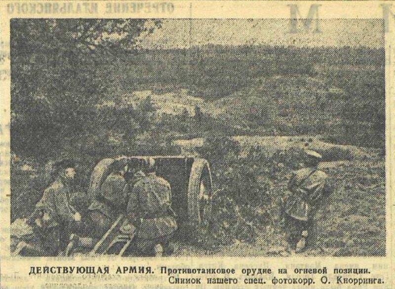 «Красная звезда», 6 июня 1944 года, артиллерия Второй мировой, советская артиллерия