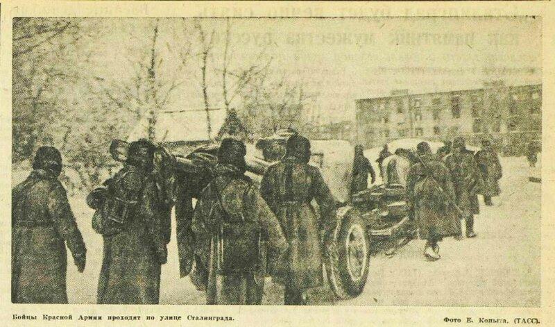 «Известия», 5 февраля 1943 года, Сталинградская битва, сталинградская наука, битва за Сталинград
