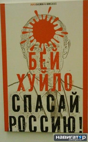 Папердемон, плакаты