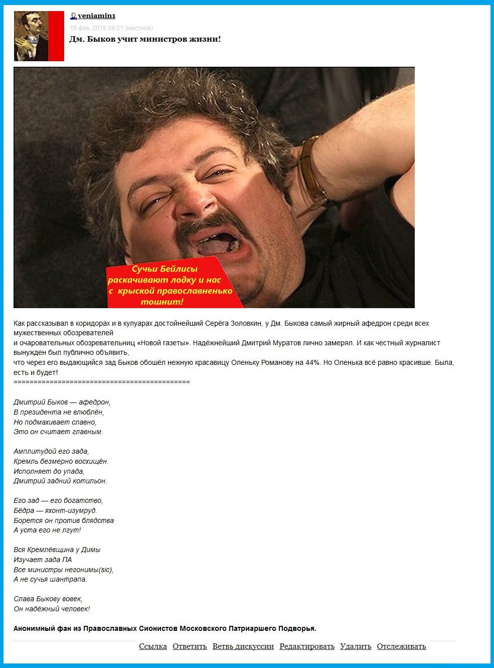"""Новая газета, Дмитрий Быков про Путина. Мой забан в в ЖЖ """"Новой газеты"""""""
