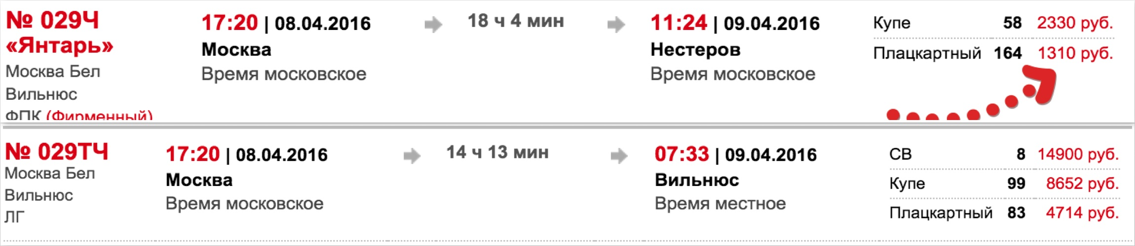 Купить билет на поезд из москвы в вильнюсе касса купить билет самолет