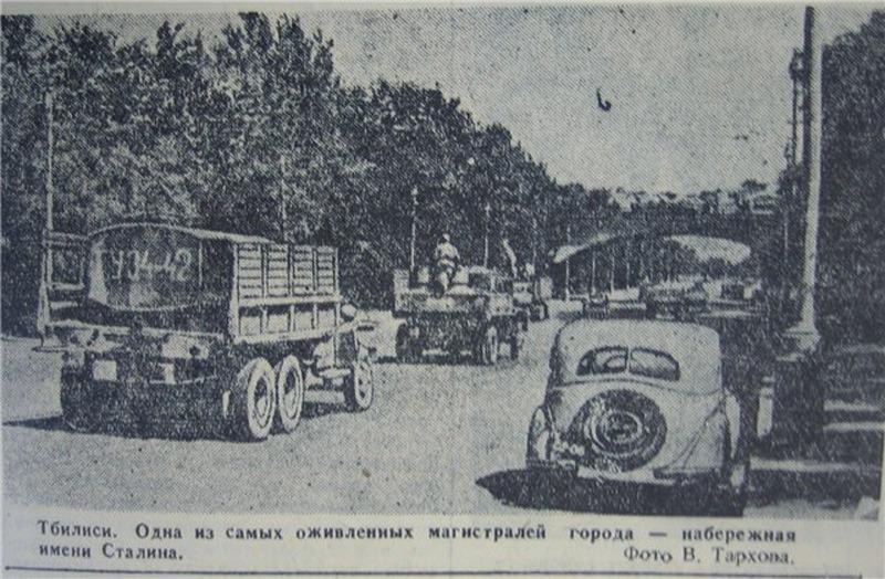 1947 Тбилиси.jpg
