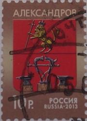 2013 герб адександров 10