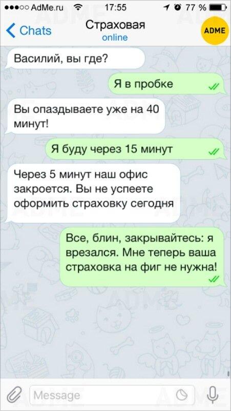 Много юмора: 15 СМС от матерых автомобилистов