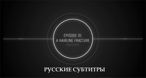 Hunt the Truth [Охота за правдой] S1E01 A Hairline Fracture - Русские субтитры