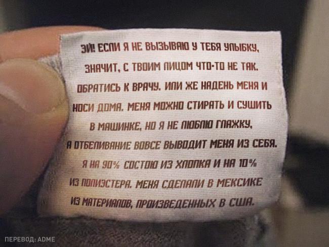 14неожиданных надписей наярлыках одежды, которые заставят «перечитать» весь свой гардероб