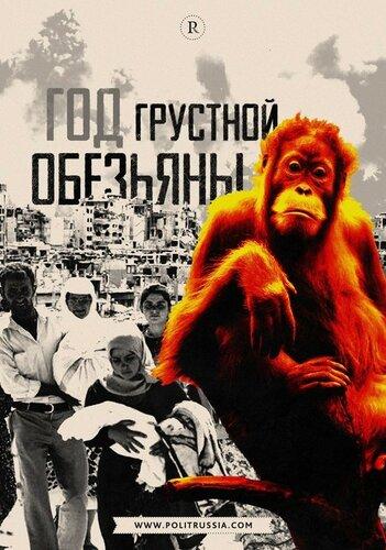 Россия и Запад: 2016 год- Год грустной обезьяны. Придётся туго. Всем