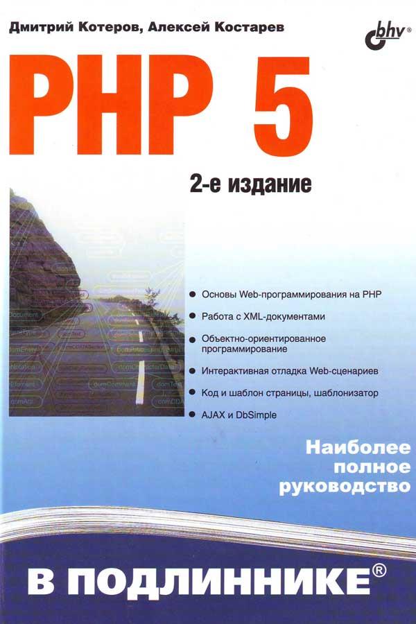 PHP 5 в Подлиннике (2-е издание)