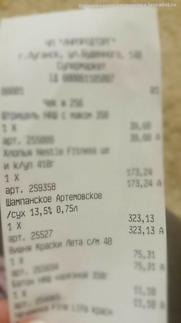 чек шампанское оккупированный луганск