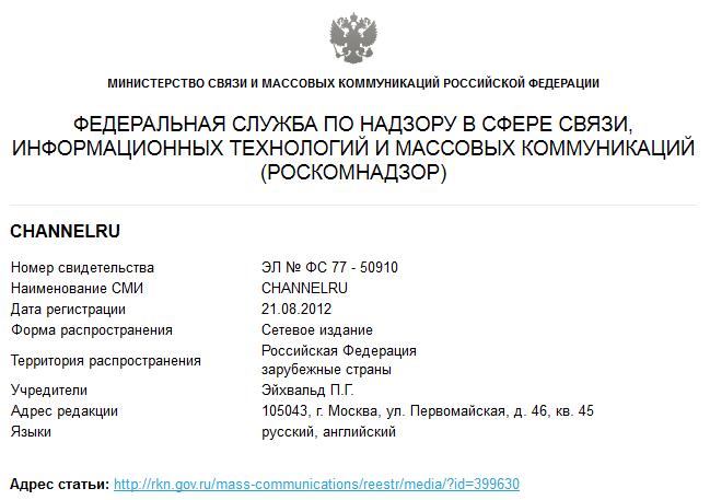V-20160226_00-37-31-CHANNELRU-Роскомнадзор-rkn_gov_ru-v2