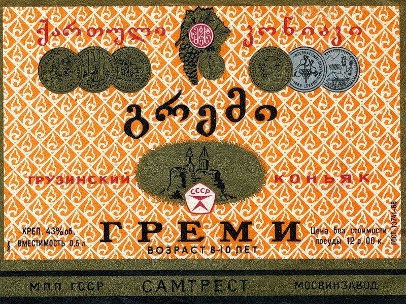 СССР - коньячные этикетки