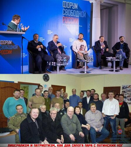 Форум Свободной России и Комитет 25 января