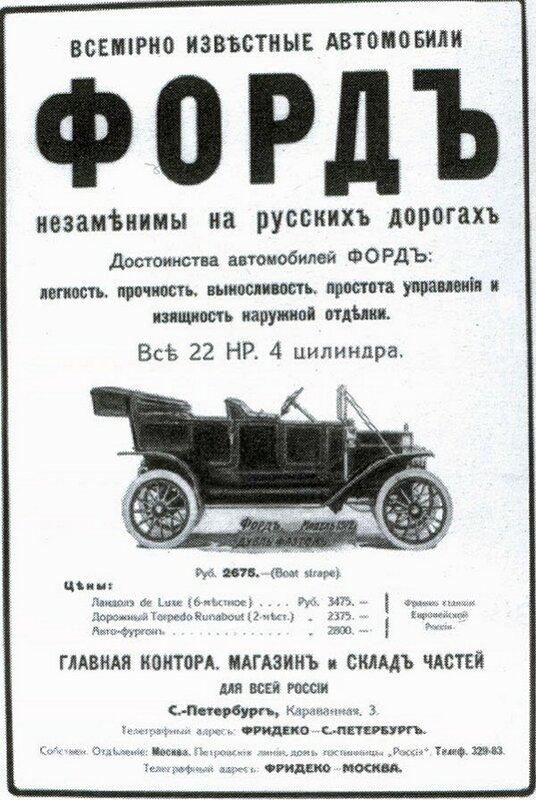 Форд.jpg