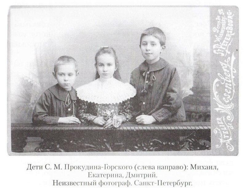Дети Прокудина-Горского2.jpg