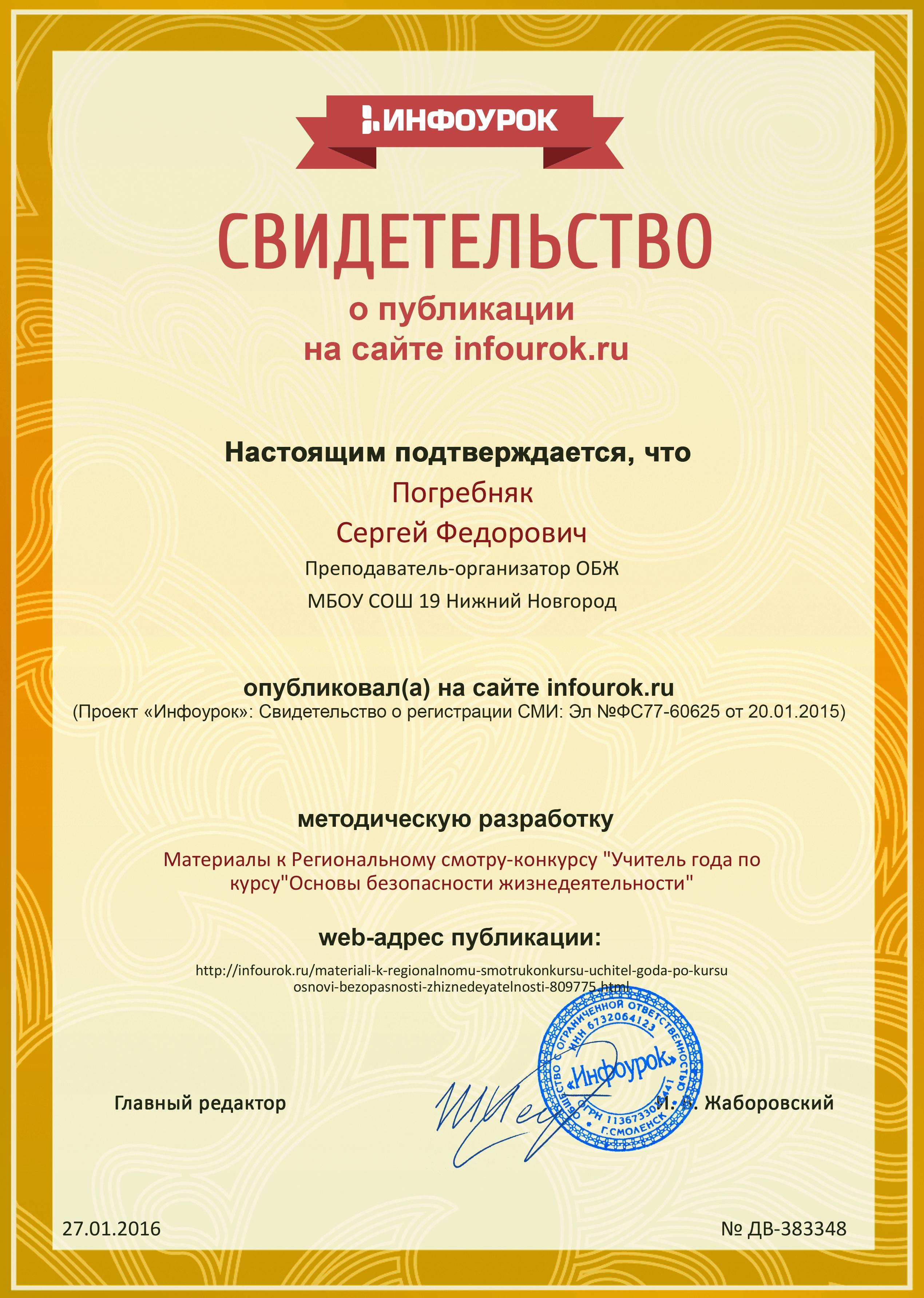 Сертификат проекта infourok.ru № ДВ-383348.jpg