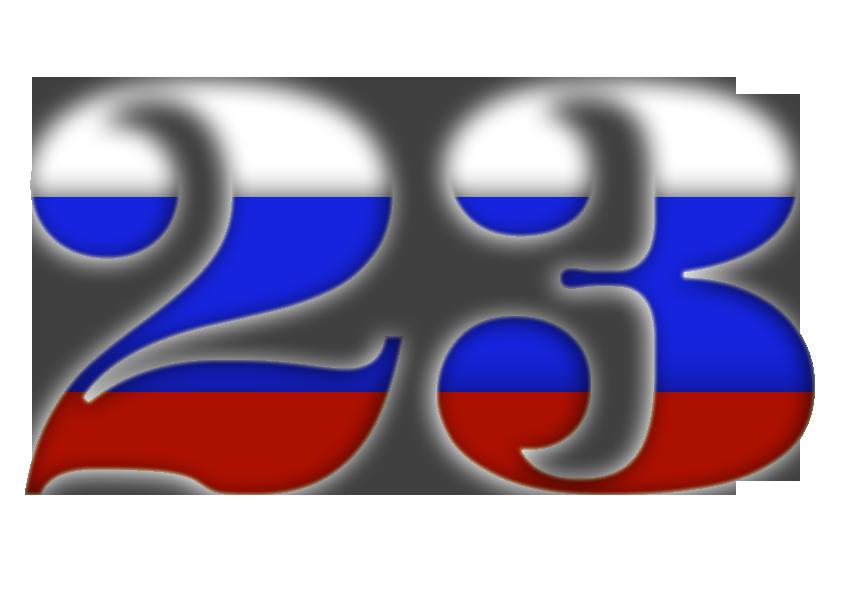 Картинка с цифрой 23 февраля