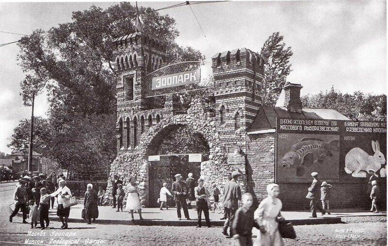 42764 Вход в Московский зоопарк 1935 И. Н. Панов.jpg