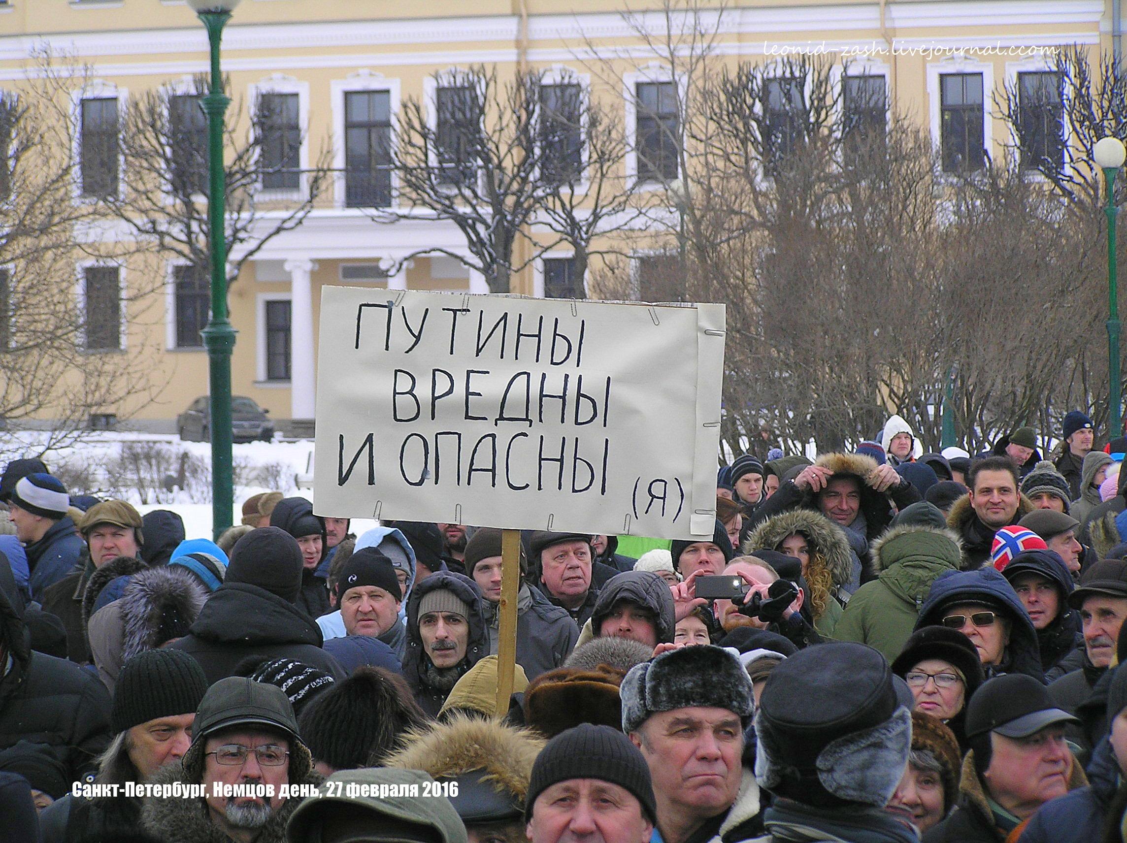 День убийства Немцова 24.JPG