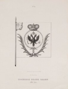 Полковое белое знамя. 1706