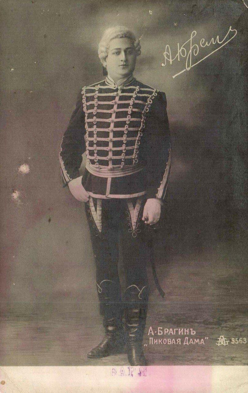 Брагин, Александр Михайлович. В 1900 году дебютировал в Киевской опере. 1905—1911 — солист петербургского Мариинского театра. В 1922 и 1923 годах гастролировал в Берлине, в 1924—1928 годах пел в различных оперных театрах Германии.