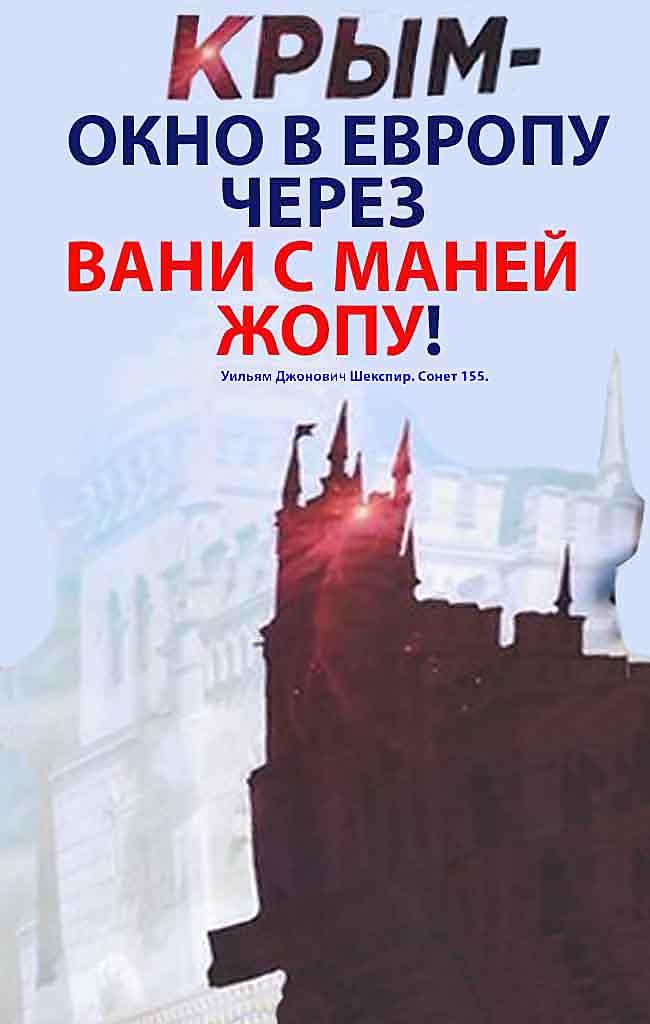 Крым--окно в Европу через Вани с Маней жопу!