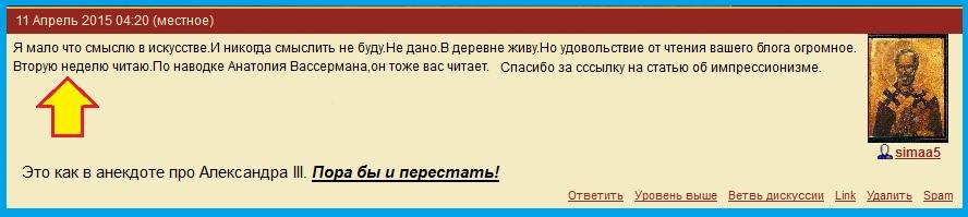 Вассерман, бот, деревня, мой блог