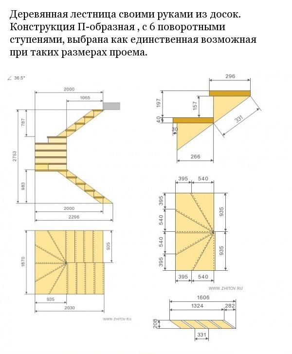 Деревянная лестница на второй этаж своими руками с поворотом на 180 схема 100