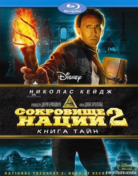 Сокровище нации: Книга Тайн / National Treasure: Book of Secrets (2007/BDRip/HDRip)