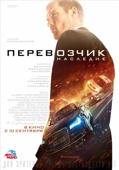 ����� ����������: �������� / The Transporter Refueled (2015)