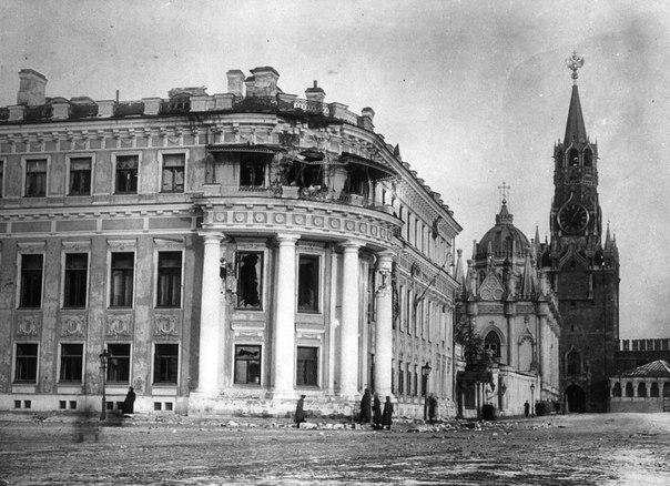 Москва, разрушенная большевиками (ноябрь 1917 года)