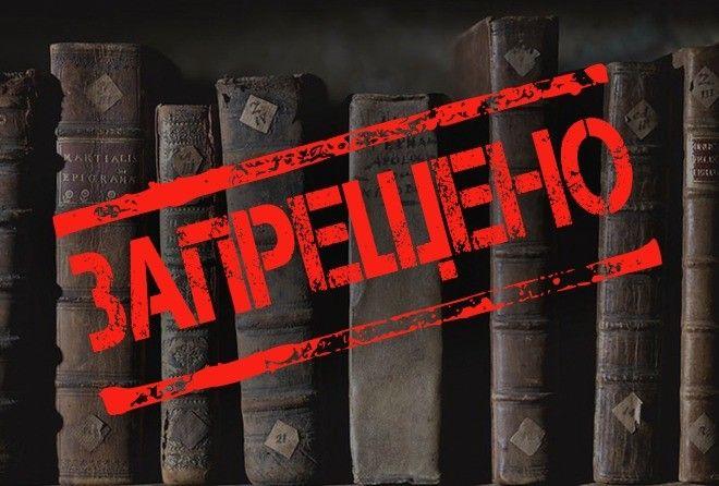 История запрета: 5 культовых книг, не пропущенных цензурой в разных странах (6 фото)