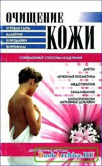 Книга Очищение кожи: действенные методы