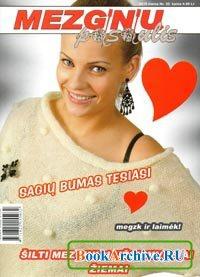 Аудиокнига Mezginiu pasaulis №30 2010
