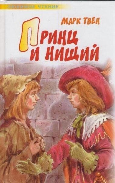 Книга Марк Твен Принц и нищий