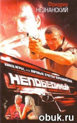 Книга Фридрих Незнанский - Конец Игры, или Личные Счёты Кремнёва (Аудиокнига)