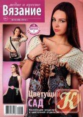 Журнал Книга Вязание модно и просто № 6 2014
