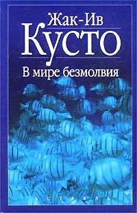 Книга Жак-Ив Кусто В мире безмолвия