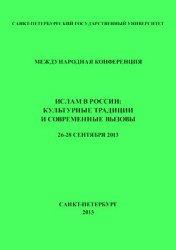 Книга Ислам в России: культурные традиции и современные вызовы. Материалы международной научной конференции