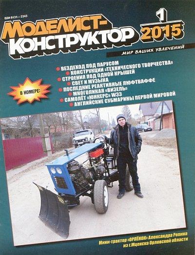 Журнал: Моделист-конструктор №1 (январь 2015)