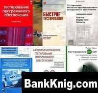 Книга Тестирование программного обеспечения, сборник
