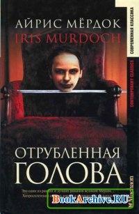 Книга Отрубленная голова