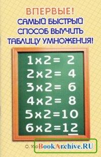 Книга Самый быстрый способ выучить таблицу умножения